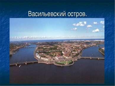 Васильевский остров.