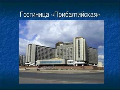 Гостиница «Прибалтийская»