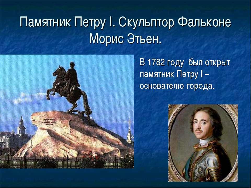 Памятник Петру I. Скульптор Фальконе Морис Этьен. В 1782 году был открыт памя...