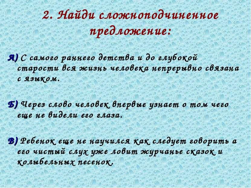 2. Найди сложноподчиненное предложение: А) С самого раннего детства и до глуб...