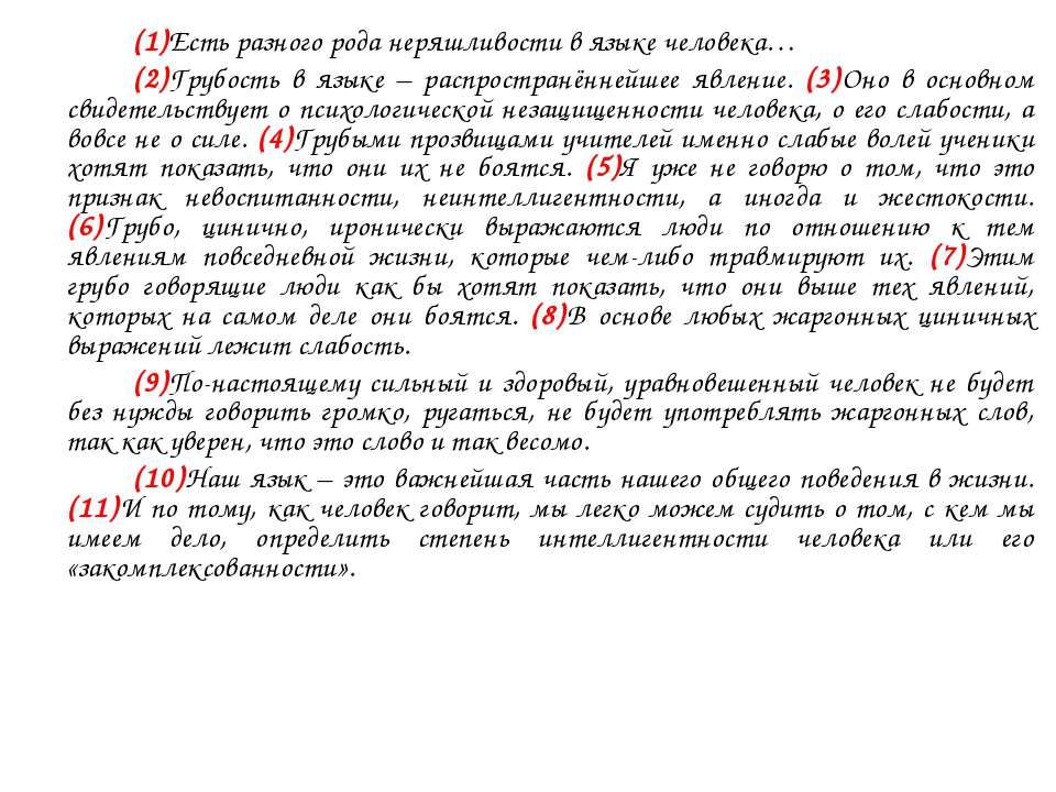 (1)Есть разного рода неряшливости в языке человека… (2)Грубость в языке – рас...
