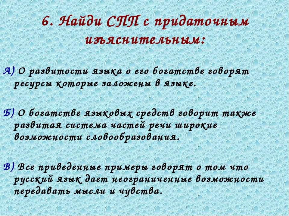 6. Найди СПП с придаточным изъяснительным: А) О развитости языка о его богатс...