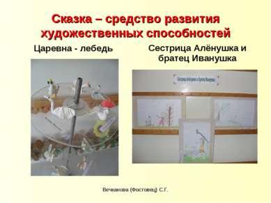Сказка – средство развития художественных способностей Царевна - лебедь Сестр...