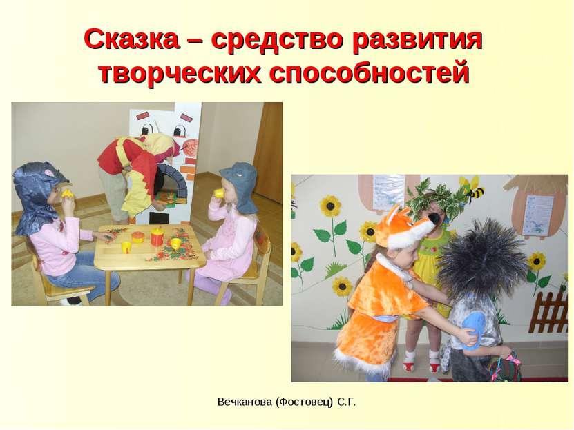 Сказка – средство развития творческих способностей Вечканова (Фостовец) С.Г. ...