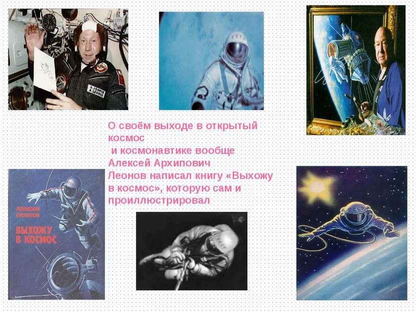 О своём выходе в открытый космос и космонавтике вообще Алексей Архипович Леон...