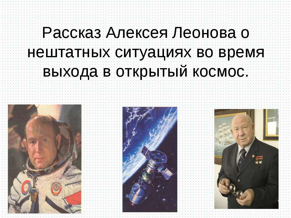 Рассказ Алексея Леонова о нештатных ситуациях во время выхода в открытый космос.