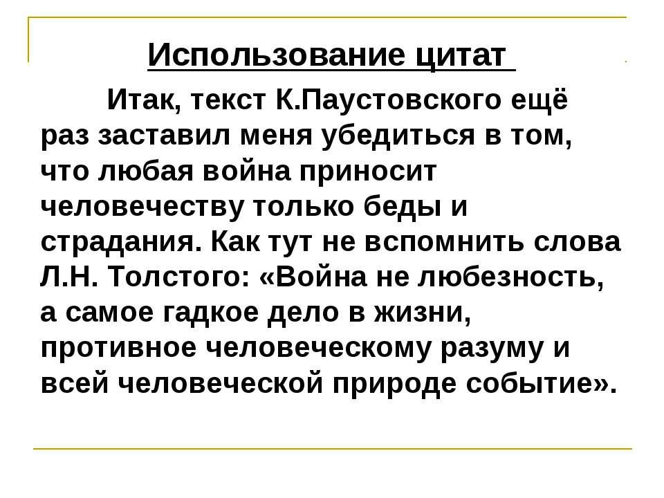Использование цитат Итак, текст К.Паустовского ещё раз заставил меня убедитьс...