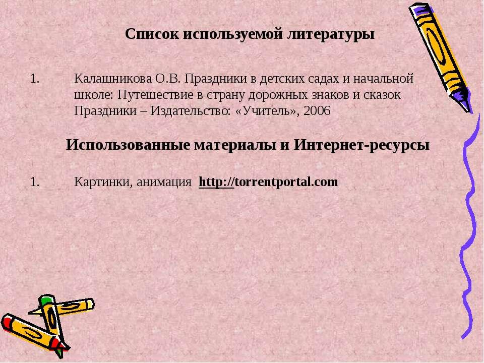 Список используемой литературы Калашникова О.В. Праздники в детских садах и н...