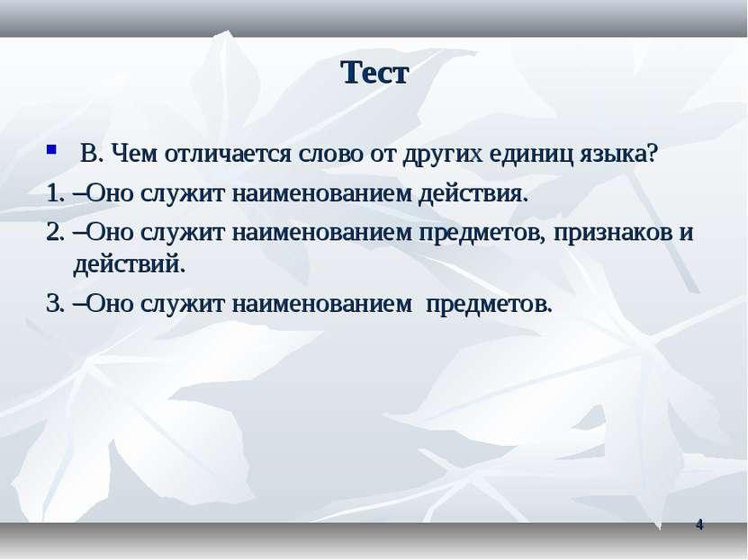Тест В. Чем отличается слово от других единиц языка? 1. –Оно служит наименова...