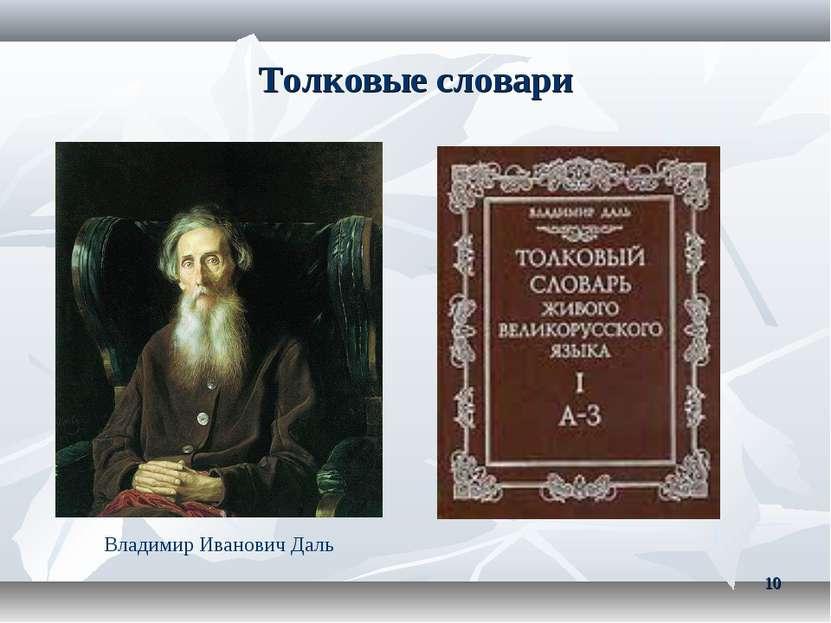 Толковые словари * Владимир Иванович Даль