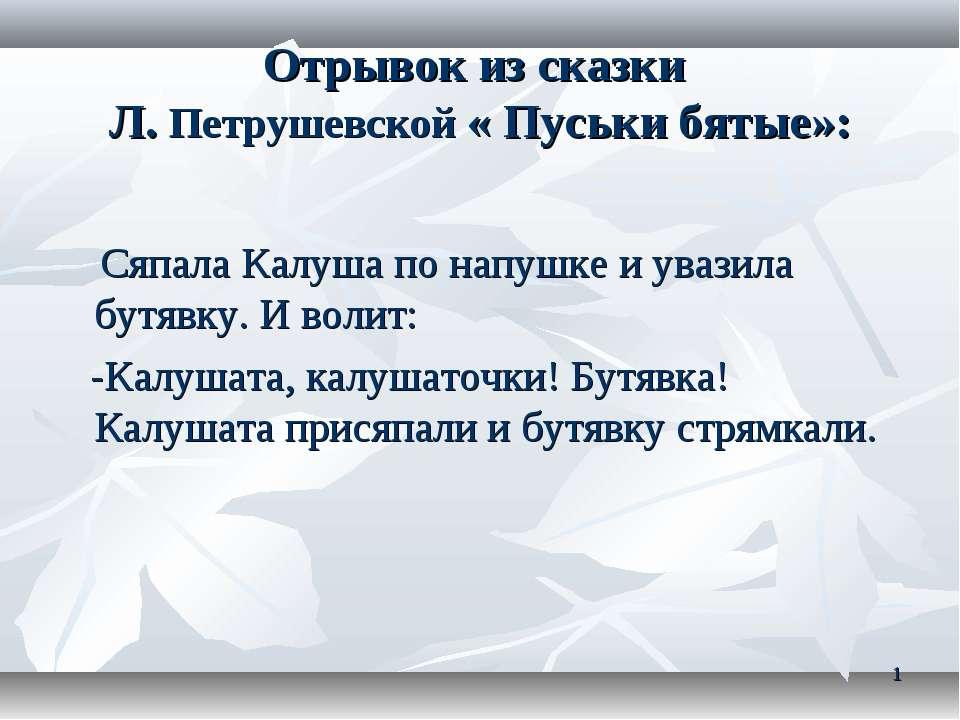 Отрывок из сказки Л. Петрушевской « Пуськи бятые»: Сяпала Калуша по напушке и...