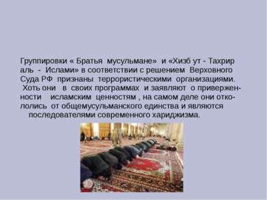 Группировки « Братья мусульмане» и «Хизб ут - Тахрир аль - Ислами» в соответс...