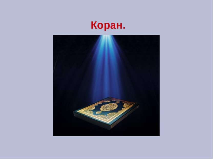 Коран.