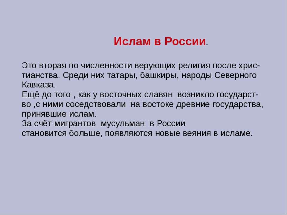 Ислам в России. Это вторая по численности верующих религия после хрис- тианст...