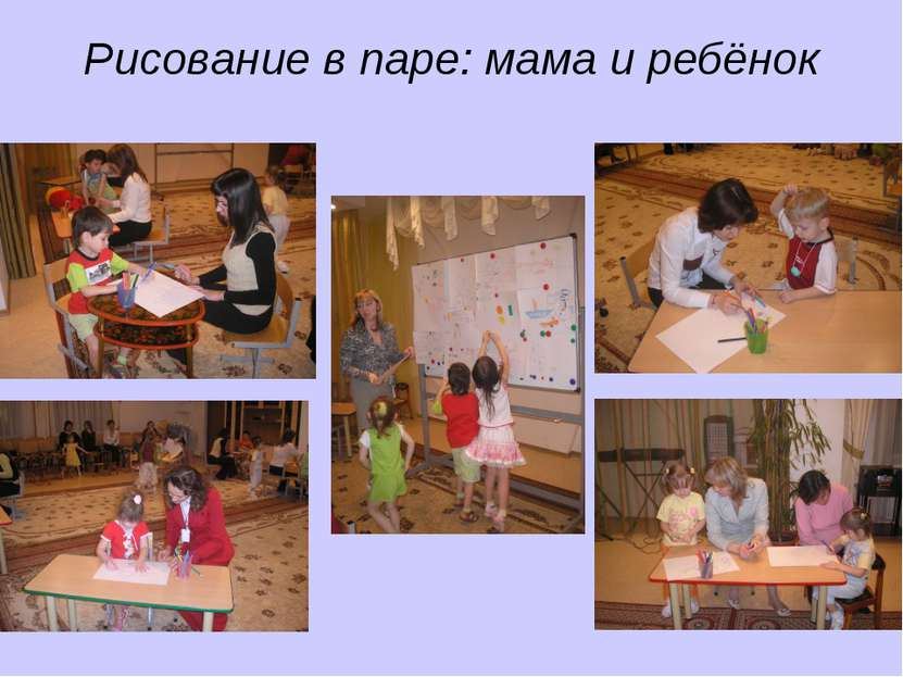 Рисование в паре: мама и ребёнок