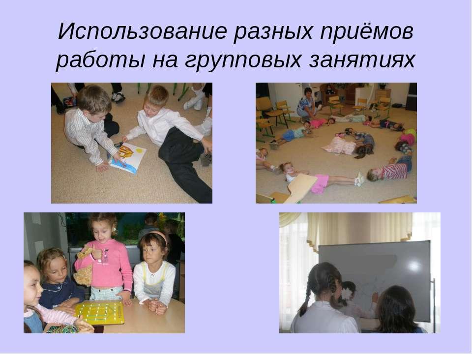 Использование разных приёмов работы на групповых занятиях