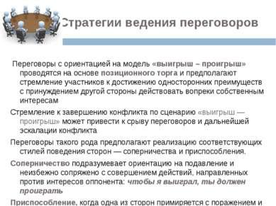 2. Стратегии ведения переговоров Переговоры с ориентацией на модель «выигрыш ...
