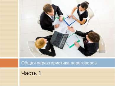 Часть 1 Общая характеристика переговоров