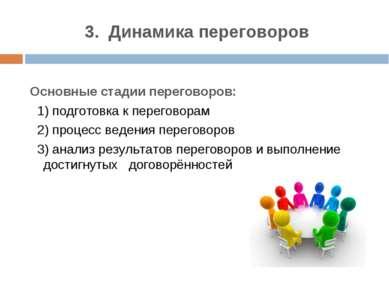 3. Динамика переговоров Основные стадии переговоров: 1) подготовка к перегово...
