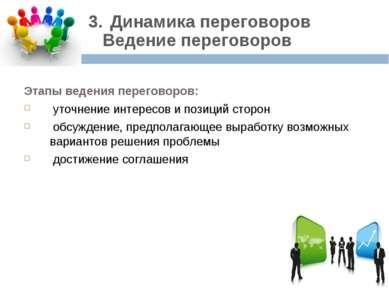 Этапы ведения переговоров: уточнение интересов и позиций сторон обсуждение, п...
