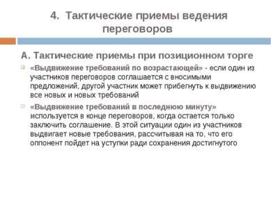 4. Тактические приемы ведения переговоров А. Тактические приемы при позиционн...