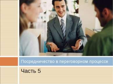 Часть 5 Посредничество в переговорном процессе