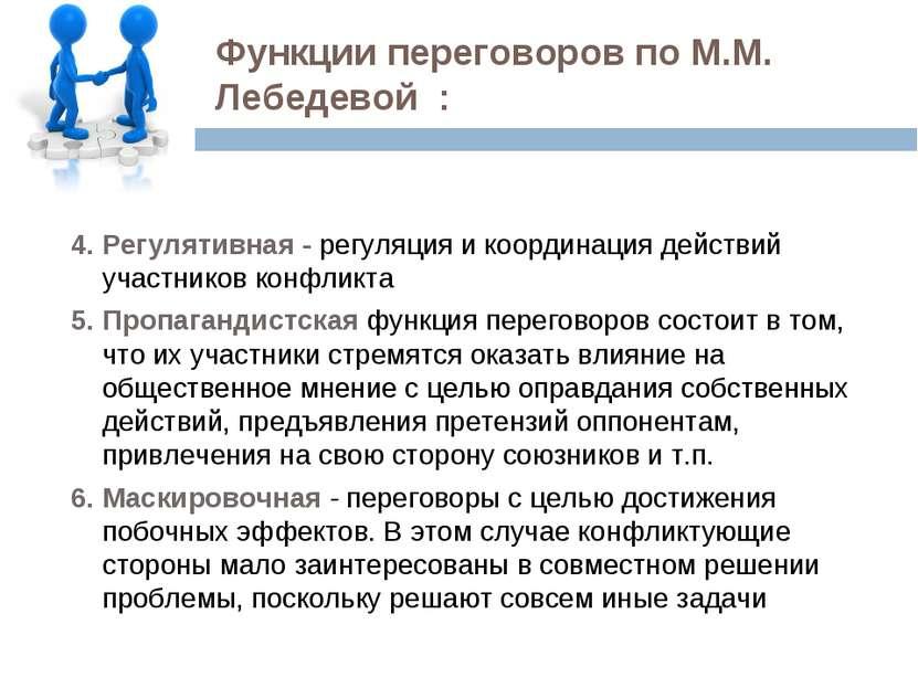 Функции переговоров по М.М. Лебедевой : 4. Регулятивная - регуляция и координ...
