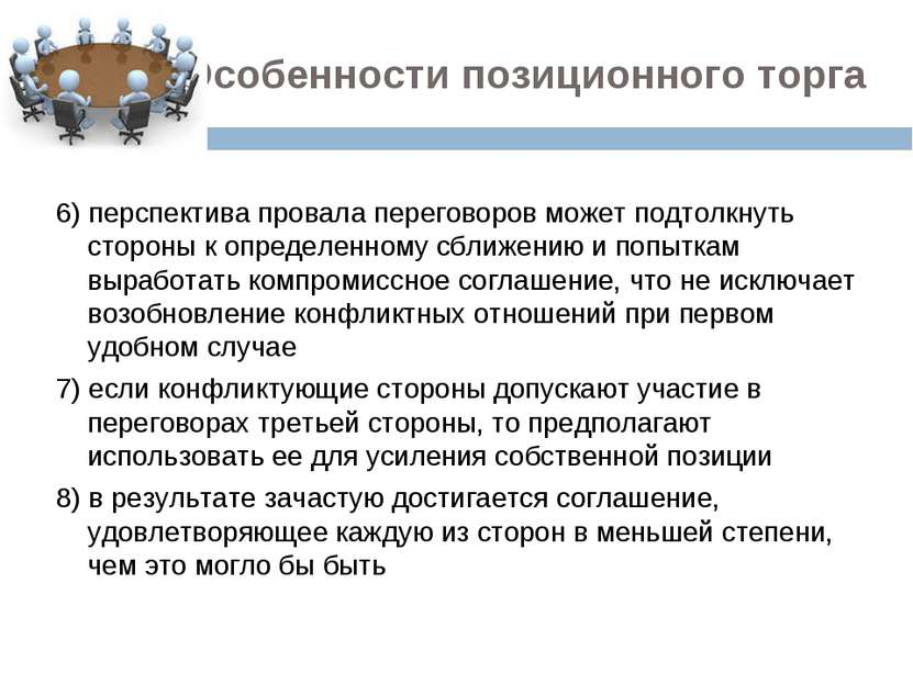 Особенности позиционного торга 6) перспектива провала переговоров может подто...
