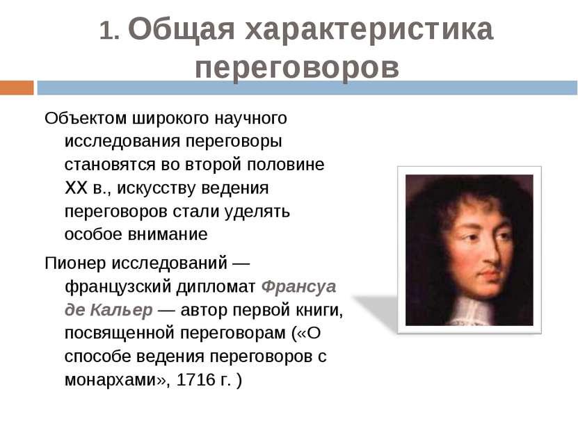 1. Общая характеристика переговоров Объектом широкого научного исследования п...