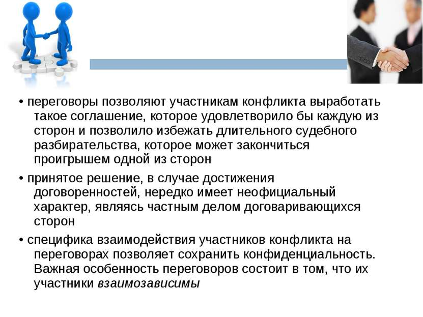 • переговоры позволяют участникам конфликта выработать такое соглашение, кото...