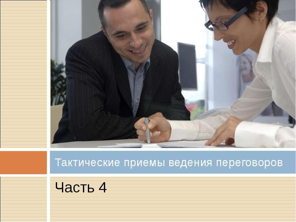 Часть 4 Тактические приемы ведения переговоров