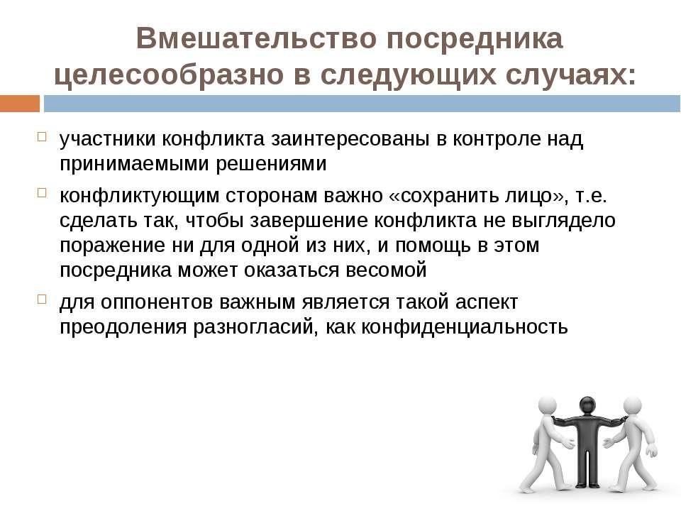 Вмешательство посредника целесообразно в следующих случаях: участники конфлик...