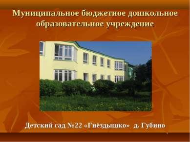 Муниципальное бюджетное дошкольное образовательное учреждение Детский сад №22...