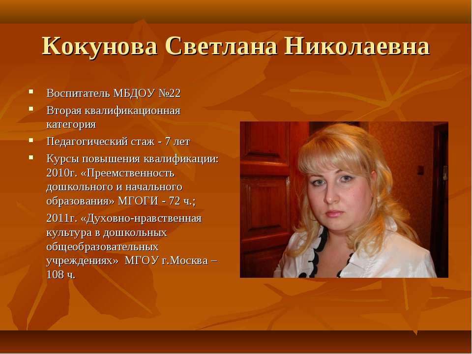 Кокунова Светлана Николаевна Воспитатель МБДОУ №22 Вторая квалификационная ка...