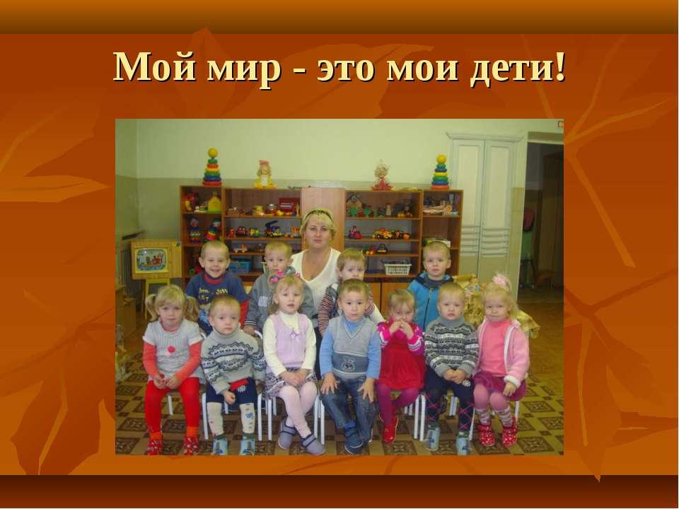 Мой мир - это мои дети!
