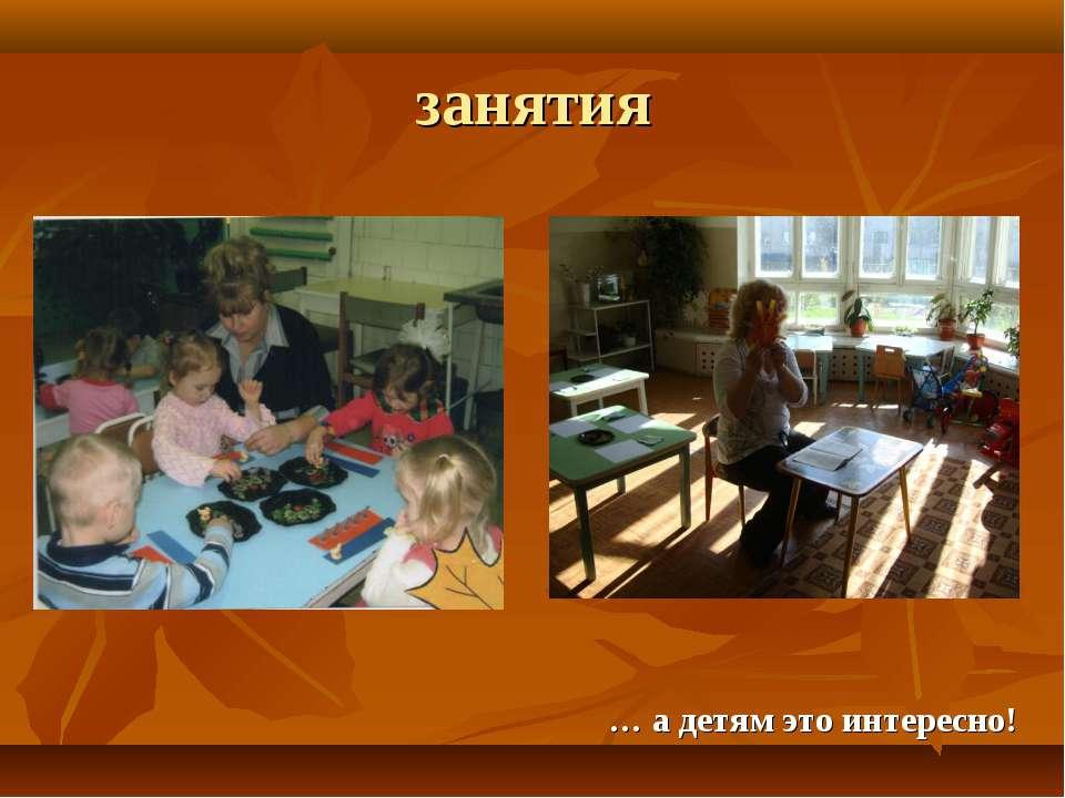 занятия … а детям это интересно!