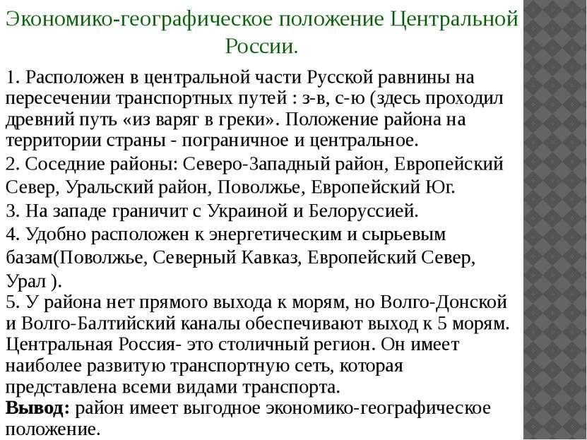 1. Расположен в центральной части Русской равнины на пересечении транспортных...