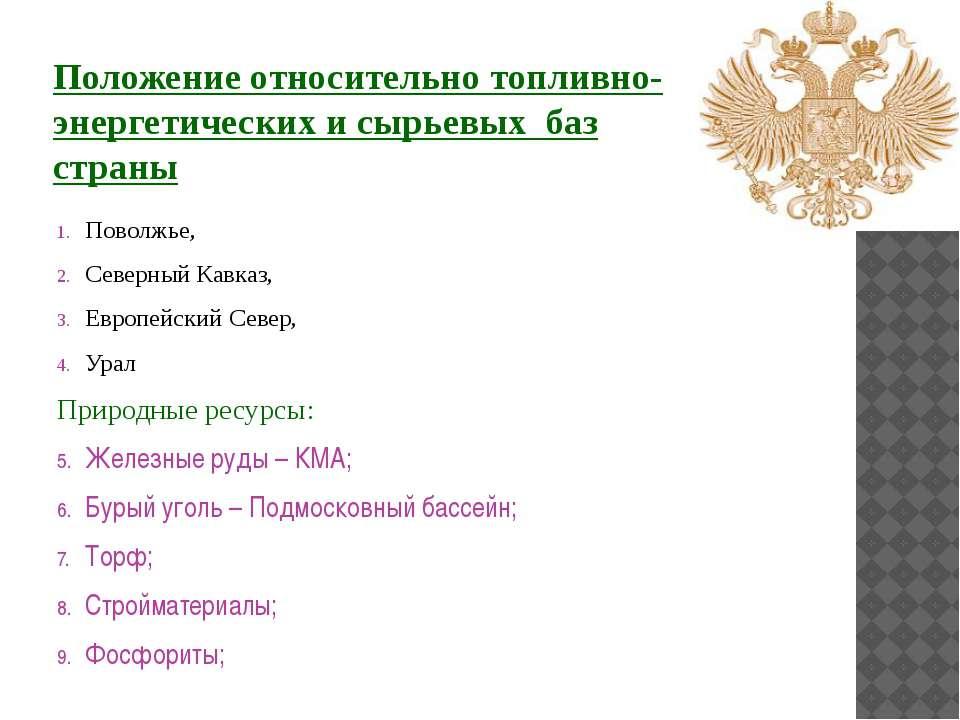 Положение относительно топливно-энергетических и сырьевых баз страны Поволжье...