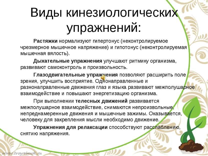 Виды кинезиологических упражнений: Растяжки нормализуют гипертонус (неконтрол...
