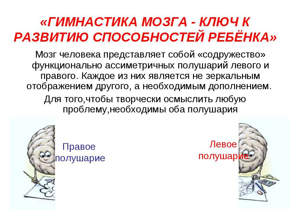 «ГИМНАСТИКА МОЗГА - КЛЮЧ К РАЗВИТИЮ СПОСОБНОСТЕЙ РЕБЁНКА» Мозг человека предс...