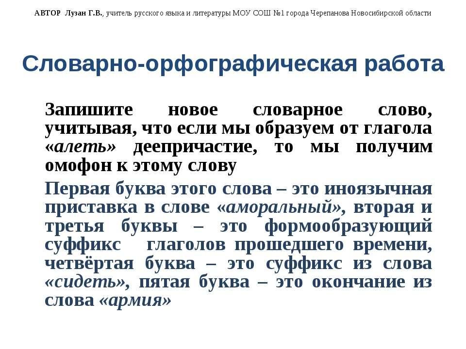 АВТОР Лузан Г.В., учитель русского языка и литературы МОУ СОШ №1 города Череп...
