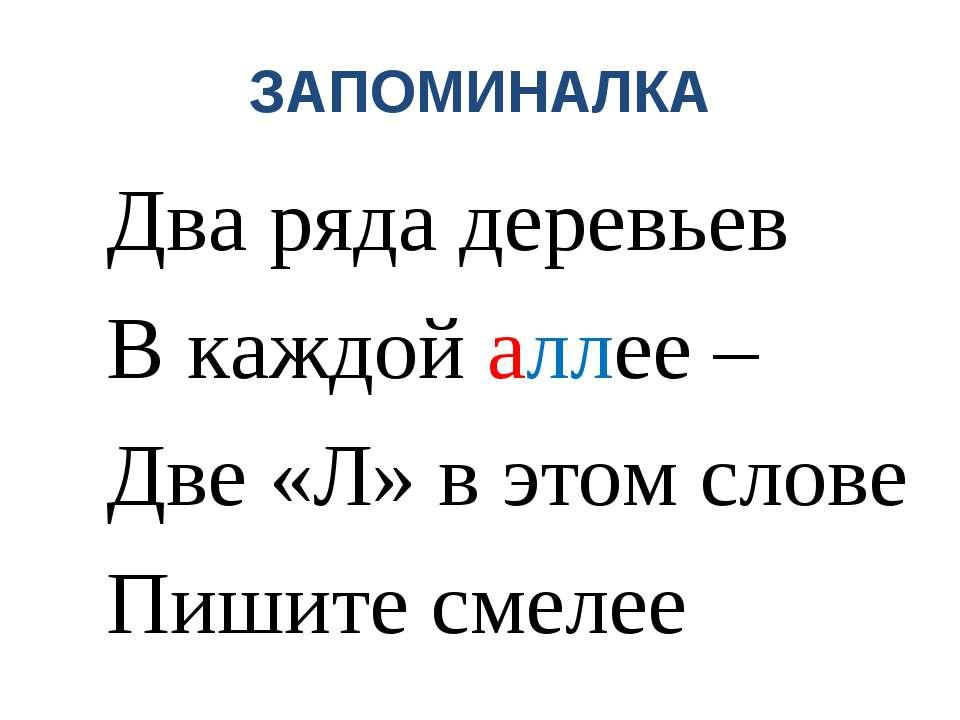 ЗАПОМИНАЛКА Два ряда деревьев В каждой аллее – Две «Л» в этом слове Пишите см...