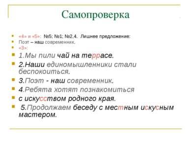 Самопроверка «4» и «5»: №5; №1; №2,4. Лишнее предложение: Поэт – наш современ...