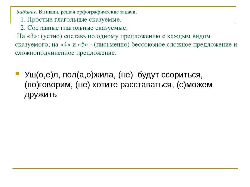Задание. Выпиши, решая орфографические задачи, 1. Простые глагольные сказуемы...