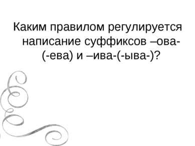 Каким правилом регулируется написание суффиксов –ова-(-ева) и –ива-(-ыва-)?