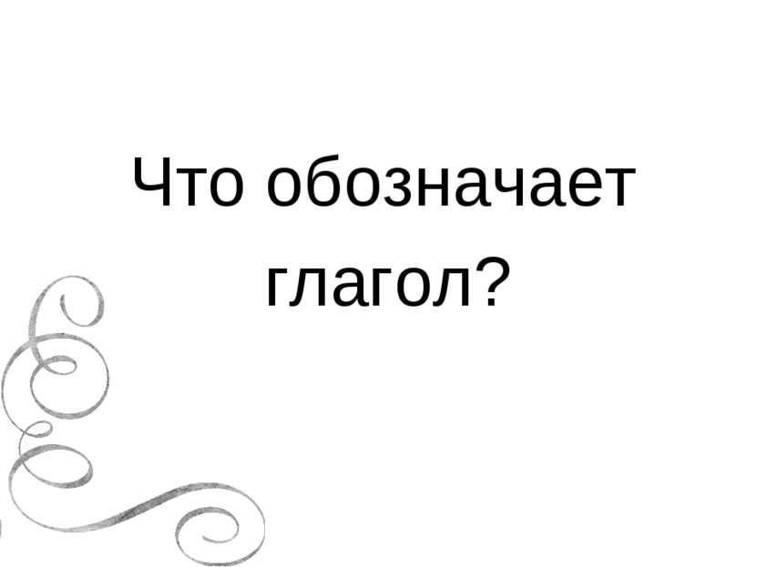 Что обозначает глагол?