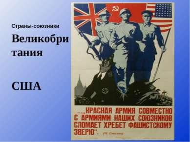 Страны-союзники Великобритания США