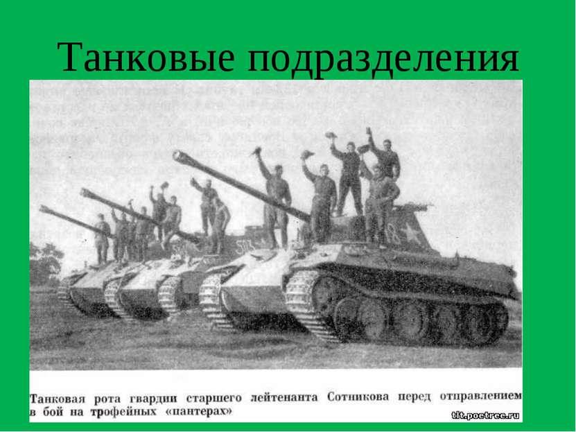 Танковые подразделения