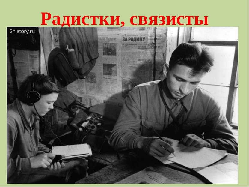 Радистки, связисты