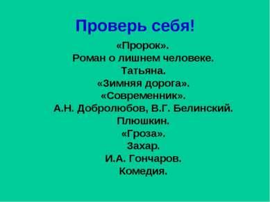 Проверь себя! «Пророк». Роман о лишнем человеке. Татьяна. «Зимняя дорога». «С...